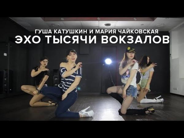 Гуша Катушкин и Мария Чайковская - Эхо тысячи вокзалов / Kristina Beshta choreo