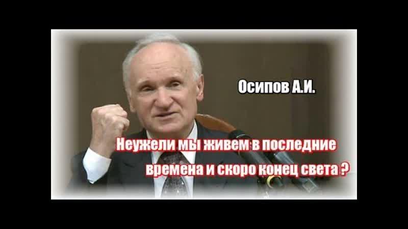 Признаки приближения конца Света ~ Осипов Алексей Ильич