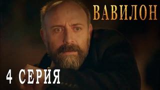 Вавилон / Babil - 4 серия РУССКИЕ СУБТИТРЫ AVETURK (Турецкий сериал)
