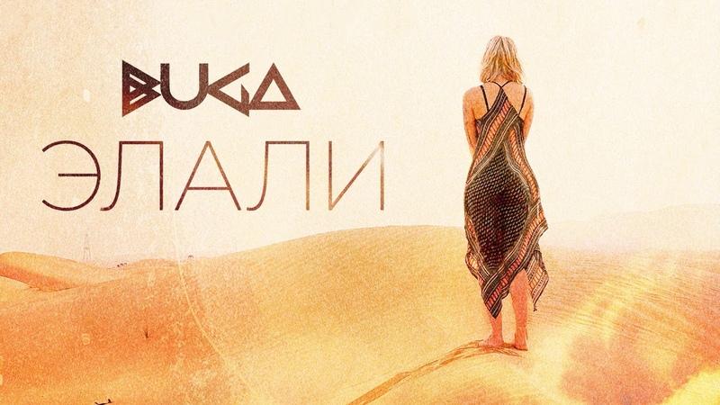 Buga Элали официальная премьера трека