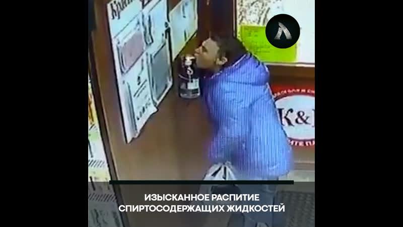 Женщина прибухнула санитайзером в Красное и Белое АКУЛА