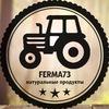 ФЕРМА 73 | Липовый мед 2018 Ульяновск
