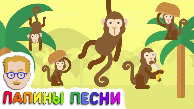 Пять маленьких обезьянок Песни для детей Развивающие песенки Мультики для детей Папины песни