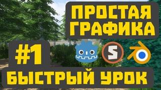 БЫСТРЫЙ УРОК - создание простой графики для 3D игры. Зеленый Куст