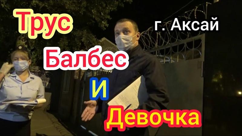 г Аксай МУСОРА ТРУС БАЛБЕС И ДЕВОЧКА