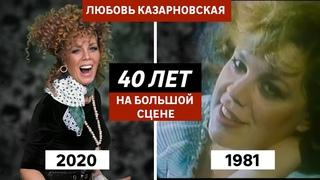 40 ЛЕТ НА БОЛЬШОЙ СЦЕНЕ / ЛЮБОВЬ КАЗАРНОВСКАЯ