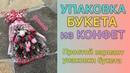 Упаковка букета из конфетКак упаковать букетМастер класс по упаковке букетаVkusBuKi
