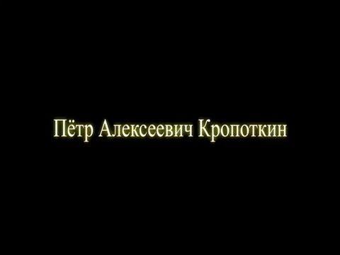 Взаимопомощь как фактор эволюции Пётр Кропоткин аудиокнига