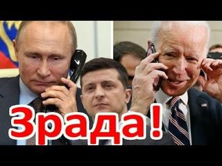 Путину срочно позвонили из США! Решение по Украине уже принято -    Новости