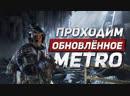 GabeStore играет в Metro
