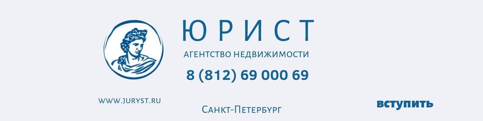 агентство недвижимости юрист