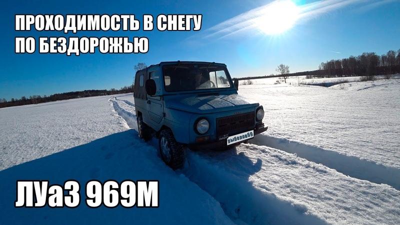 ЛуАЗ по бездорожью Проходимость по снегу Максимальная скорость LuAZ OffRoad