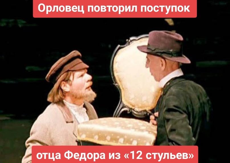 Орловец повторил поступок отца Федора из «12 стульев»