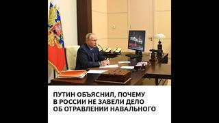 Путин объяснил, почему в России не завели дело об отравлении Навального #shorts