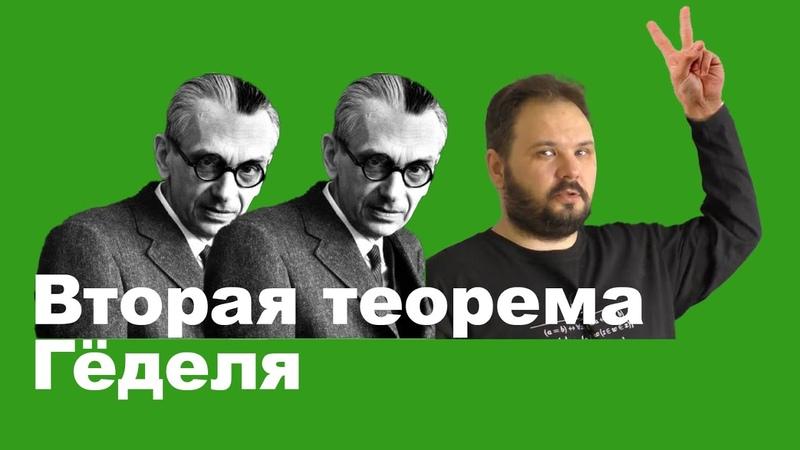 Вторая теорема Гёделя Николай Казимиров