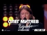 Олег Митяев в Мурманске