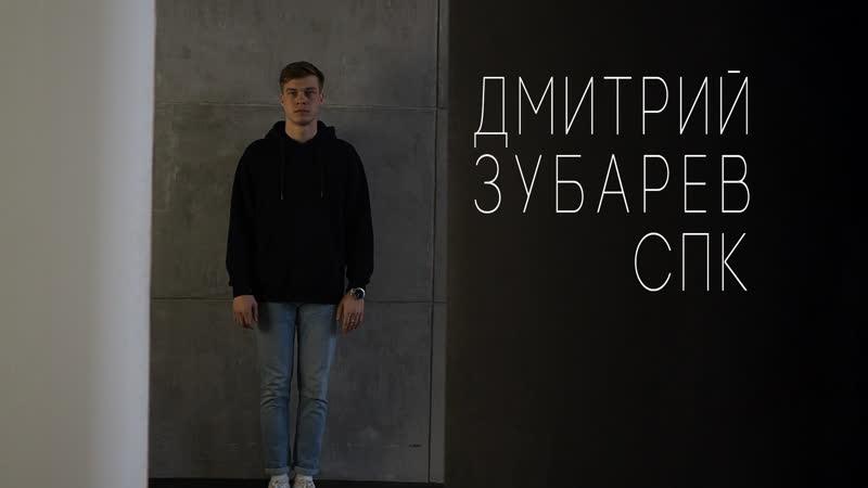 Дмитрий Зубарев Мистер Университета 2020