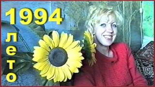 РОДИНА в 90-х!!! У моей матери в гостях!!! 3ч.