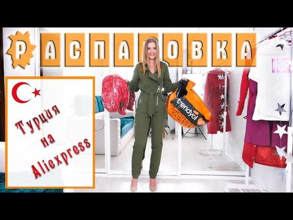 РАСПАКОВКА посылок с примеркой одежды с Турции Aliexpress 122   ОЖИДАНИЕ vs РЕАЛЬНОСТЬ   NikiMoran