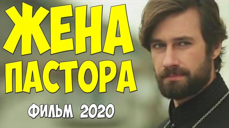 Бомба Браво ЖЕНА ПАСТОРА Русские мелодрамы 2020 новинки hd 1080p