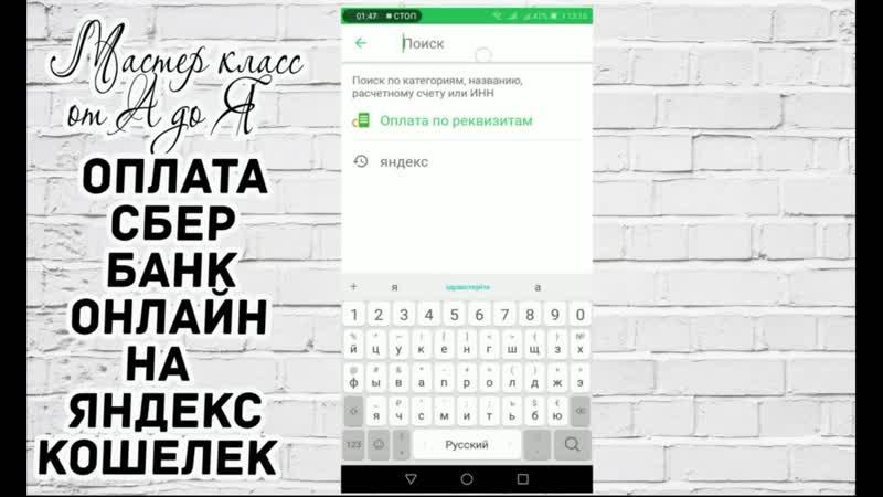 Как оплатить со Сбербанка на Яндекс кошелёк