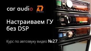 Настраиваем ГУ (магнитолу) без процессора   Курс по автозвуку видео №27