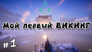 Assassin's Creed Valhalla _ #1 _ Первые впечатление о игре @Vadim Senna