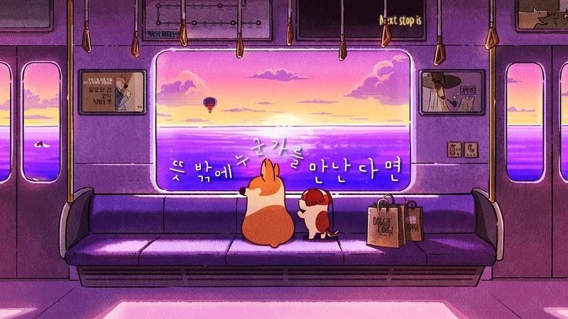 Doggie Corgi 도기코기 뜻밖에 누군가를 만난다면 루핑 애니메이션 ASMR 30분 힐링 영상 마음이 편해지는 음악 공부할때 듣는 음악 카페음악