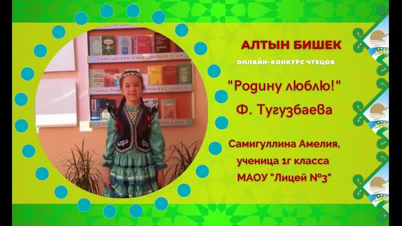 Онлайн конкурс чтецов Алтын бишек Самигуллина Амелия 1г класс