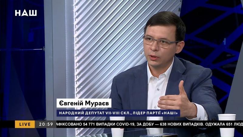 Мураєв про повернення Донбасу Люди не складуть автомати просто за наказом Путіна НАШ 14 07