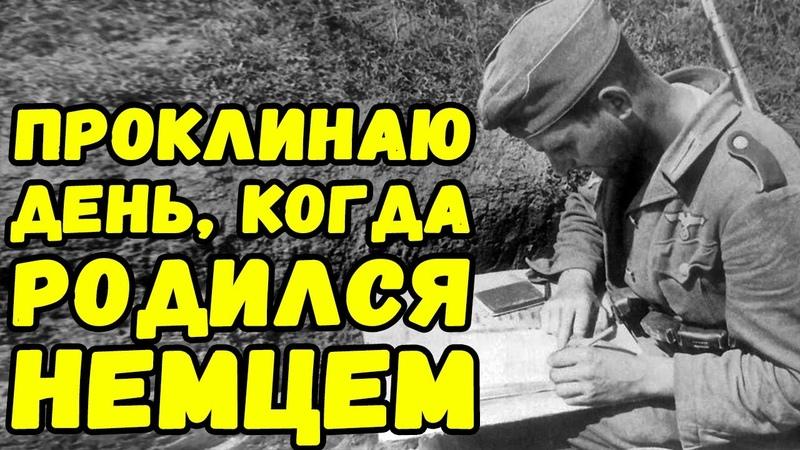 Письма с фронта немцев Воспоминания немецких солдат про русских и про восточный фронт 3