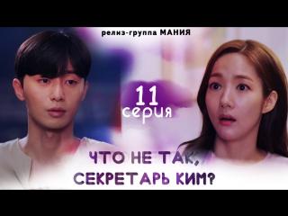 Mania 11/16 720 Что не так, секретарь Ким / What's Wrong With Secretary Kim