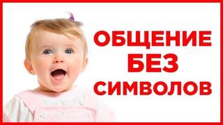 Досимволическая коммуникация. Ребенок не понимает слова и жесты. Общение интонацией и мимикой. АДК