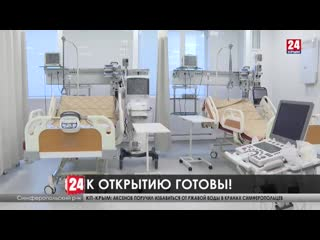 В новой республиканской больнице имени Семашко заканчивают подготовку к приёму пациентов