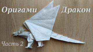 Как сделать дракона из бумаги - Making of Origami Dragon (Kamiya Satoshi) - 2 часть