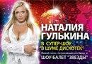 Личный фотоальбом Наталии Гулькиной
