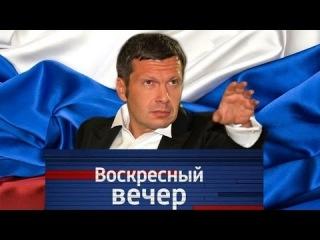 """""""Воскресный вечер"""" с Владимиром Соловьевым () © ВГТРК"""