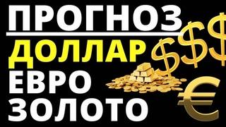 Прогноз доллара. Золото. Курс доллара. Прогноз евро. курс евро купить доллар трейдинг