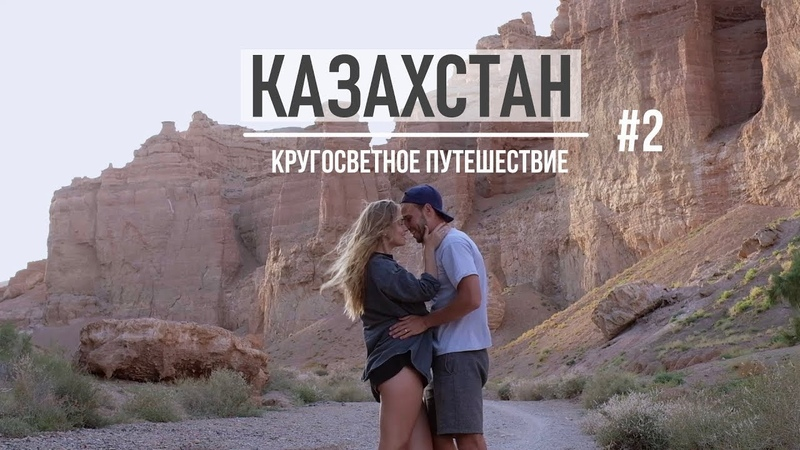 Гостеприимство Казахстана Алматы Чарынский каньон Кругосветка 2