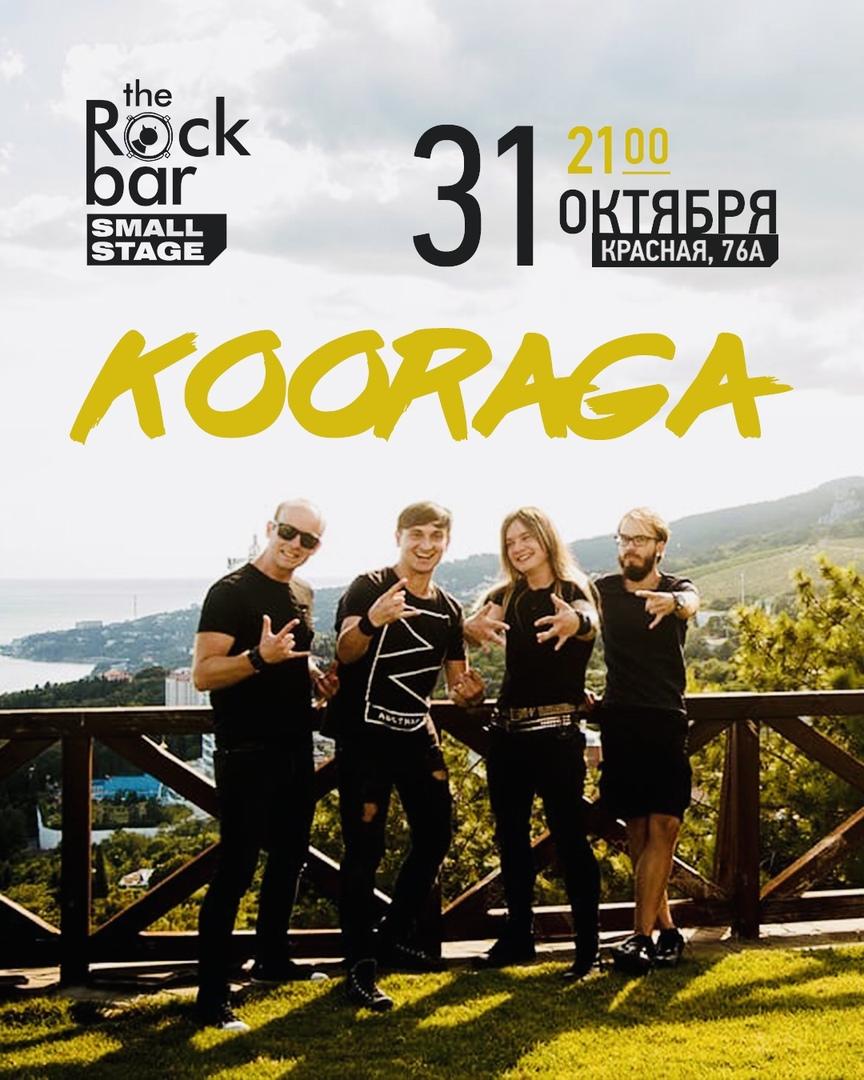 Афиша Краснодар 31 октября - KOORAGA RockBar:SmallStage