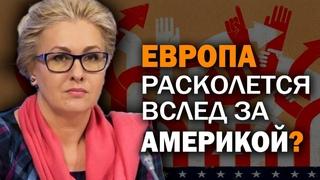 """""""Коллективный Байден"""" у нас под боком. Что происходит в Восточной Европе. Елена Пономарёва"""