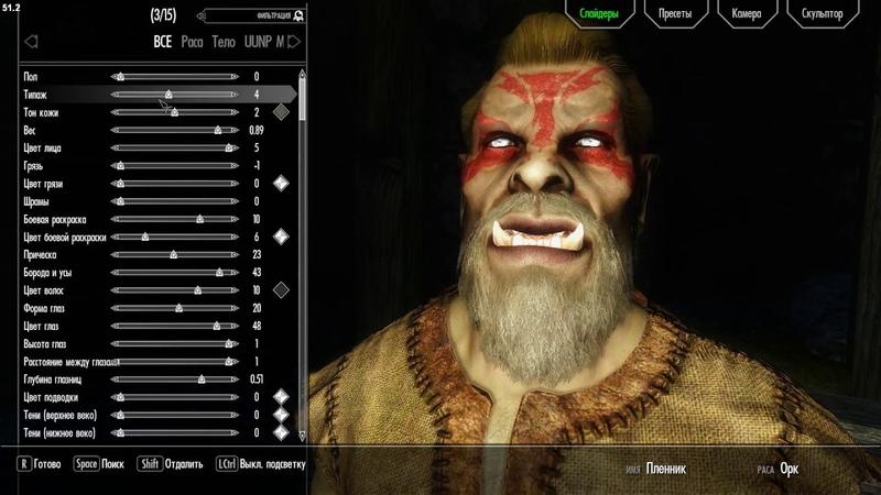 Играю в Skyrim RLD 2 7 с фиксами