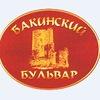 """Ресторан """"Бакинский Бульвар"""""""