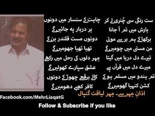Sat Rangi si Chunri le kar I Urdu Poetry Enlisted