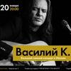 20 января Василий К. в клубе «Алиби»