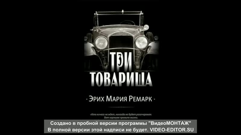 Буктрейлер по роману Три товарища Э М Ремарк