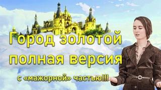 """песня «Го́род золото́й»  (полная версия!!!) , Группа """"Остров Лемнос"""""""