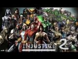 Стрим по Injustice 2. Прохождение кампании.