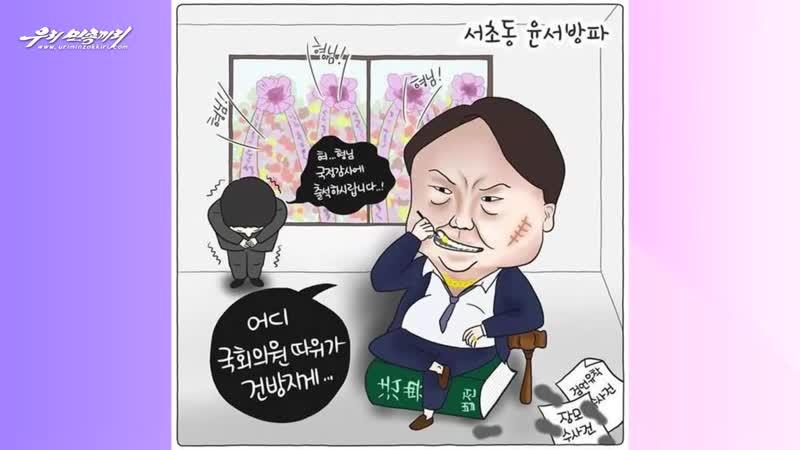 《서초동 윤서방파》 남조선인터네트신문 《자주시보》에 실린 만평 외 1건