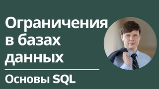 Ограничения в базах данных | Основы SQL